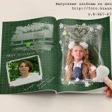 Школьный альбом заказать в Краснодаре