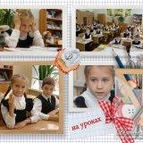 школьный альбом в классе