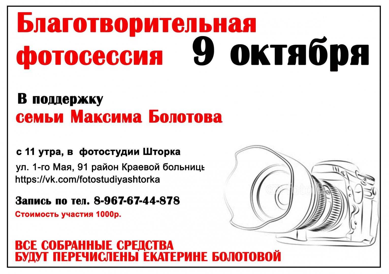 Благотворительная фотосессия в Краснодаре
