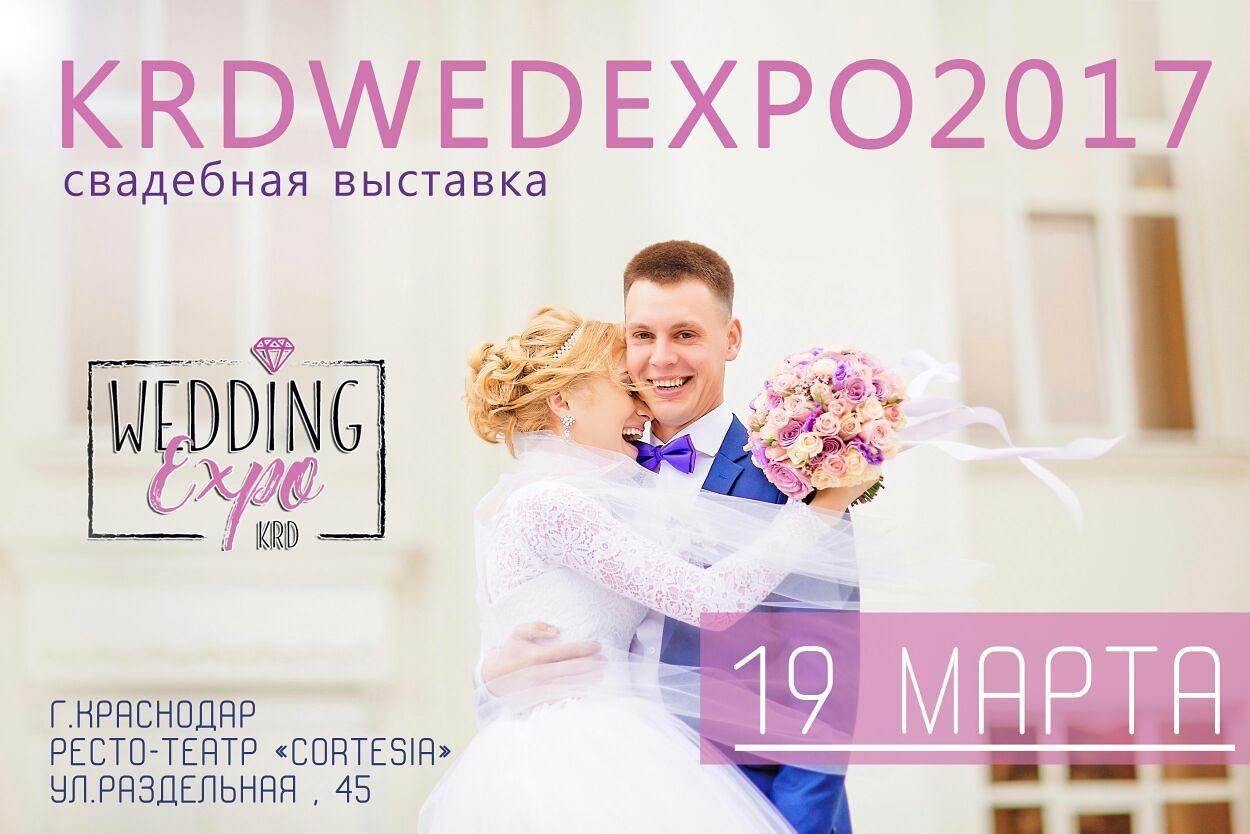 свадебная выставка в Краснодаре