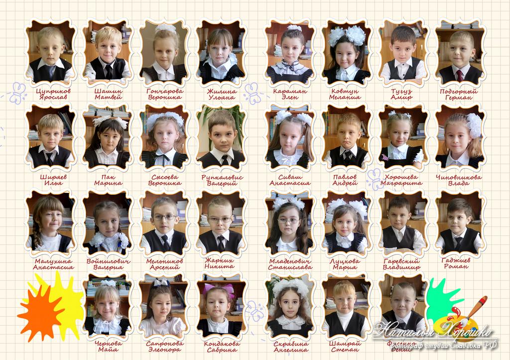 школьная фотокнига общее фото