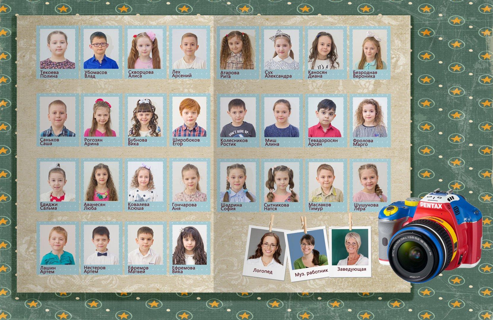 Альбом для детского сада и начальной школы