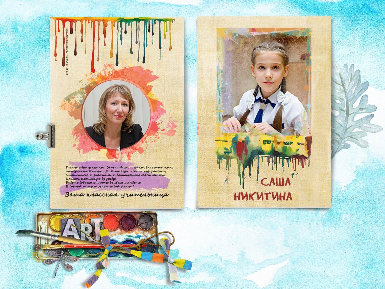 альбом акварельная мечта для начальной школы