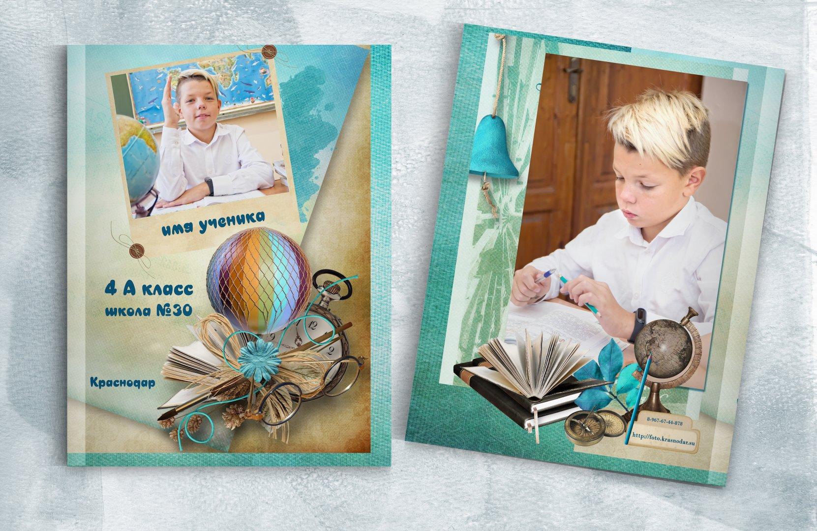 альбом бирюза и шоколад  для начальной школы обложка
