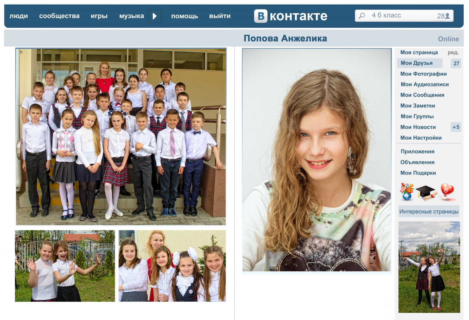 школьная фотокнига вконтакте
