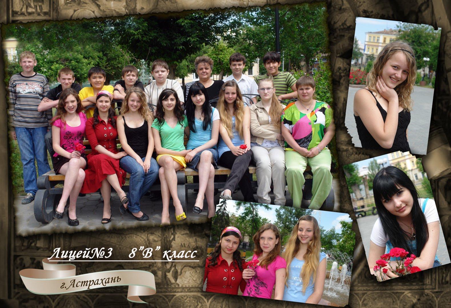 Фото классом позы 4 фотография